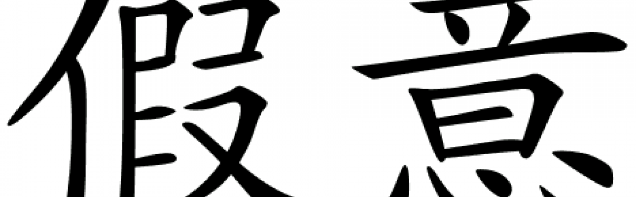 "Chinese sign for ""insincerity"""